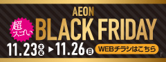 Shufoo!チラシ(BLACK FRIDAY)